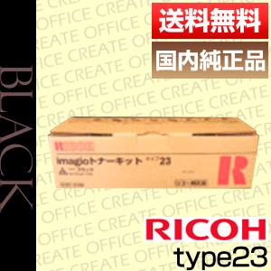 【ポイント20倍プレゼント♪】【送料無料】リコー(RICOH)イマジオトナータイプ23(純正品)