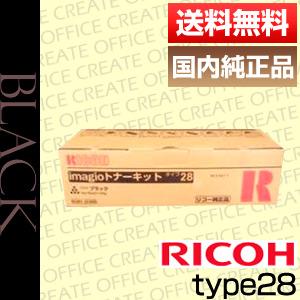 【ポイント20倍プレゼント♪】【送料無料】リコー(RICOH)イマジオトナータイプ28(純正品)