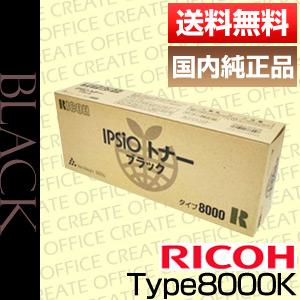【ポイント20倍プレゼント♪】【送料無料】リコー(RICOH) IPSIOトナータイプ8000ブラック(純正品)