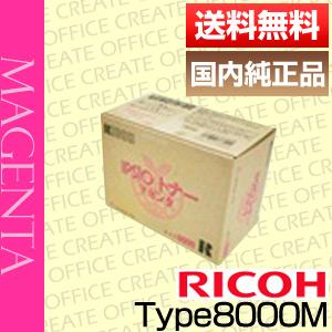 【ポイント20倍プレゼント♪】【送料無料】リコー(RICOH) IPSIOトナータイプ8000マゼンタ(純正品)