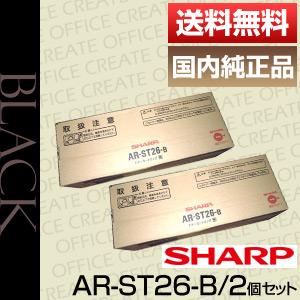 【ポイント20倍プレゼント♪】【送料無料】シャープ(SHARP)AR-ST26-B/2個セット(純正品)