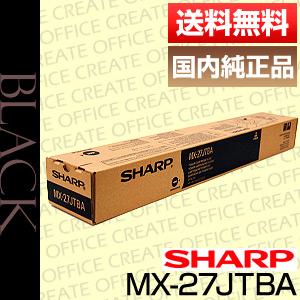 【送料無料】シャープ(SHARP)MX-27JTBA ブラック(純正品)