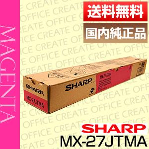【送料無料】シャープ(SHARP)MX-27JTMA マゼンタ(純正品)