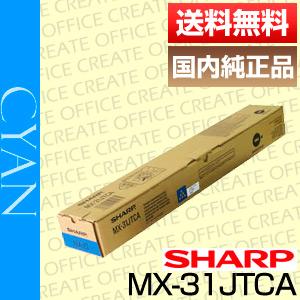 【送料無料】シャープ(SHARP)MX-31JTCA/シアン国内純正品