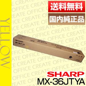 【送料無料】シャープ(SHARP)MX-36JTYA/イエロー国内純正品