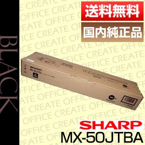 【送料無料】シャープ(SHARP)MX-50JTBA/ブラック国内純正品