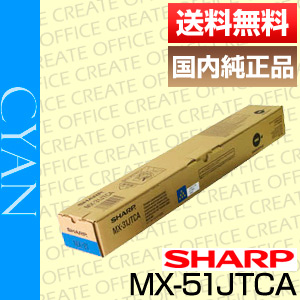 【送料無料】シャープ(SHARP)MX-51JTCA/シアン国内純正品
