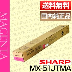 【送料無料】シャープ(SHARP) MX-51JTMA/マゼンタ国内純正品