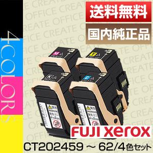 【ポイント20倍プレゼント♪】富士ゼロックス(Fuji Xerox)CT202459、CT202460、CT202461、CT202462トナーカートリッジ/4色セット国内純正品【送料無料】
