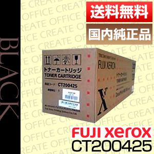 【送料無料】富士ゼロックス(FUJI XEROX)CT200425 トナーカートリッジ(純正品)