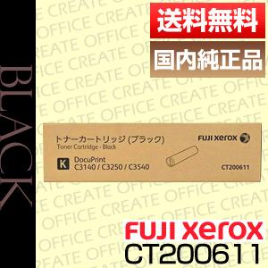 【ポイント20倍プレゼント♪】【送料無料】富士ゼロックス(FUJI XEROX)CT200611ブラック(純正品)