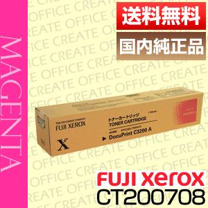 【送料無料】富士ゼロックス(FUJI XEROX)CT200708 トナーカートリッジ マゼンタ(純正品)