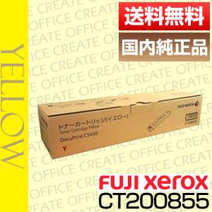 【ポイント20倍プレゼント♪】【送料無料】富士ゼロックス(FUJI XEROX)CT200855 イエロー(純正品)