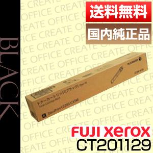 【ポイント20倍プレゼント♪】【送料無料】富士ゼロックス(FUJI XEROX)CT201129 トナーカートリッジ 大容量 ブラック(純正品)