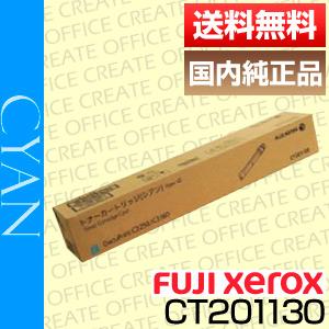 【ポイント20倍プレゼント♪】【送料無料】富士ゼロックス(FUJI XEROX)CT201130 トナーカートリッジ 大容量 シアン(純正品)