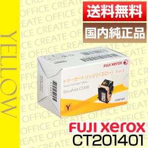 【送料無料】富士ゼロックス(FUJI XEROX)CT201401 トナーカートリッジ イエロー国内純正品