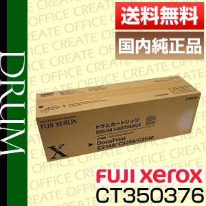 【ポイント20倍プレゼント♪】【送料無料】富士ゼロックス(FUJI XEROX)CT350376ドラム(純正品)