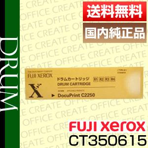 【ポイント20倍プレゼント♪】【送料無料】富士ゼロックス(FUJI XEROX)CT350615 ドラムカートリッジ(純正品)