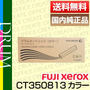【ポイント20倍プレゼント♪】【送料無料】富士ゼロックス(FUJI XEROX)CT350813 ドラムカートリッジ カラー国内純正品