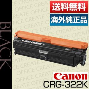 【送料無料】キヤノン(Canon)トナーカートリッジ322 ブラック海外純正品・輸入純正品トナー
