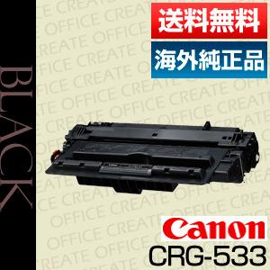 【ポイント20倍プレゼント♪】【送料無料】キヤノン(Canon)トナーカートリッジ533(CRG-533/cartridge-533)海外純正品・輸入純正品