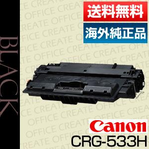 【ポイント20倍プレゼント♪】【送料無料】キヤノン(Canon)トナーカートリッジ533H(CRG-533H/cartridge-533H/cartridge-333H)海外純正品・輸入純正品