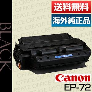 【クオカード500円分&ポイント10倍プレゼント♪】【送料無料】キヤノン(Canon)EP-72(CRG-EP72)(海外純正品・輸入純正品)