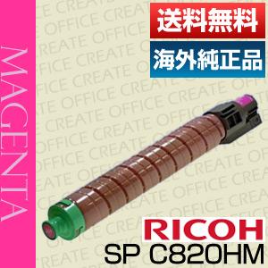 【ポイント20倍プレゼント♪】【送料無料】リコー(RICOH)IPSIOSPトナーC820Hマゼンタ(海外純正品・輸入純正品)