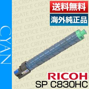 【ポイント20倍プレゼント♪】【送料無料】リコー(RICOH) IPSiO SP トナー C830H シアン海外純正品
