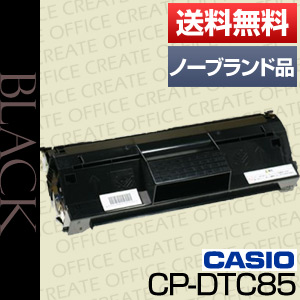 【ポイント20倍プレゼント♪】【送料無料】カシオ(CASIO)CP-DTC85(汎用品・ノーブランド品・NB品)