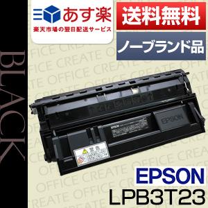 【ポイント20倍プレゼント♪】エプソン(EPSON)LPB3T23 ETカートリッジ(汎用品・ノーブランド品・NB品)【あす楽対応】
