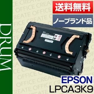 【ポイント20倍プレゼント♪】エプソン(EPSON)LPCA3K9 感光体ユニット(ドラム)廃トナーボックス一体型(汎用品・ノーブランド品・NB品)【送料無料】
