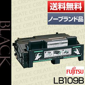 【送料無料】富士通(FUJITSU) LB109B汎用品・ノーブランド品・NB品トナー