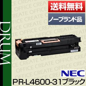 【ポイント20倍プレゼント♪】【在庫あり!即納品】NEC PR-L4600-31ドラム(汎用品・ノーブランド品・NB品)