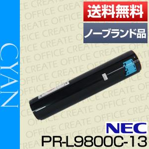 【ポイント20倍プレゼント♪】【在庫あり!即納品】NEC PR-L9800C-13シアン(汎用品・ノーブランド品・NB品)