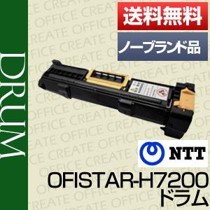【ポイント20倍プレゼント♪】【送料無料】NTTOFISTAR H7200用ドラム(汎用品・ノーブランド品・NB品)