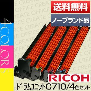【ポイント20倍プレゼント♪】【送料無料】リコー(RICOH)IPSIO SPドラムユニットブラック+カラーC710/4色セット(汎用品・ノーブランド品・NB品)