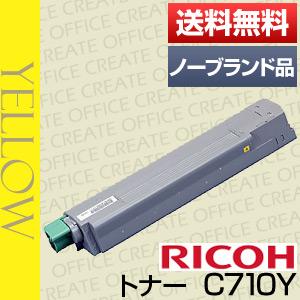 【ポイント20倍プレゼント♪】【送料無料】リコー(RICOH)IPSIO SPトナーイエローC710(汎用品・ノーブランド品・NB品)