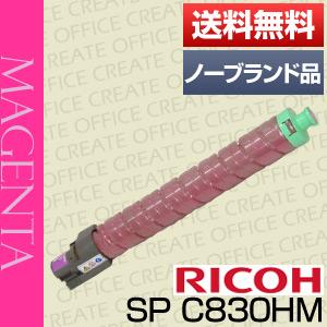 【ポイント20倍プレゼント♪】【送料無料】リコー(RICOH) IPSiO SP トナー C830H マゼンタ(汎用品・ノーブランド品・NB品)