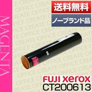 【在庫あり!即納品】富士ゼロックス(FUJI XEROX)CT200613マゼンタ(汎用品・ノーブランド品・NB品)