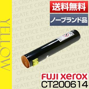 【在庫あり!即納品】富士ゼロックス(FUJI XEROX)CT200614イエロー(汎用品・ノーブランド品・NB品)