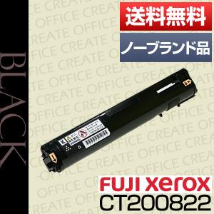 【ポイント20倍プレゼント♪】【送料無料】富士ゼロックス(FUJI XEROX)CT200822ブラック(汎用品・ノーブランド品)