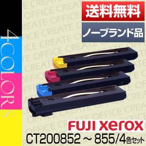 【ポイント20倍プレゼント♪】ゼロックス(XEROX)CT200852-855/4色セット(ノーブランド品)純正品と同等に使えます。