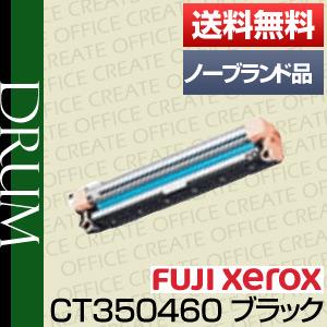【在庫あり】富士ゼロックス(FUJI XEROX)CT350460ドラムブラック(ノーブランド / 汎用品)