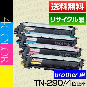 【送料無料】【代引き手数料無料】ブラザー用 (brother用)トナーカートリッジ TN-290BKCMY/4色セット保証付リサイクル品