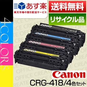 【ポイント20倍プレゼント♪】【あす楽対応】【即日発送OK】キヤノン(Canon) カートリッジ418/4色セット保証付リサイクルトナー