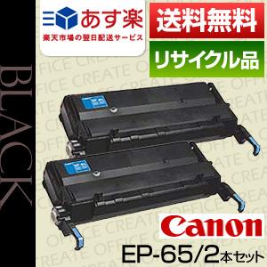 【あす楽対応】【即日発送OK】キヤノン(CANON)EP-65 トナーカートリッジ/2本セット(CRG-EP65/Cartridge-EP65)保証付リサイクル品