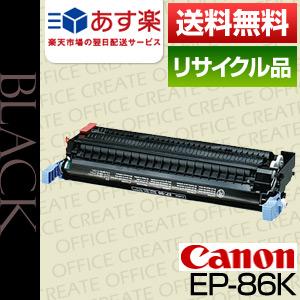 【ポイント20倍プレゼント♪】【送料無料】キヤノン(Canon)EP-86(CRG-EP86) トナーカートリッジ BK(ブラック)保証付リサイクル品