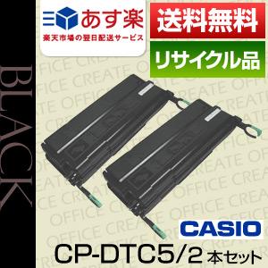 【ポイント20倍プレゼント♪】【送料無料】カシオ(CASIO)CP-DTC5/2本 (保証付リサイクルトナー)