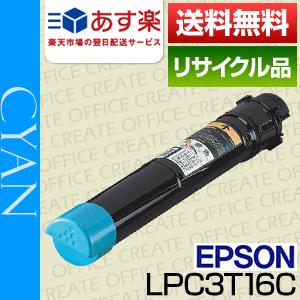 【ポイント20倍プレゼント♪】【あす楽対応】【即日発送OK】エプソン(EPSON)LPC3T16C シアン ETカートリッジ保証付リサイクル品